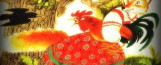 Сказка Кот, петух и лиса для самых маленьких