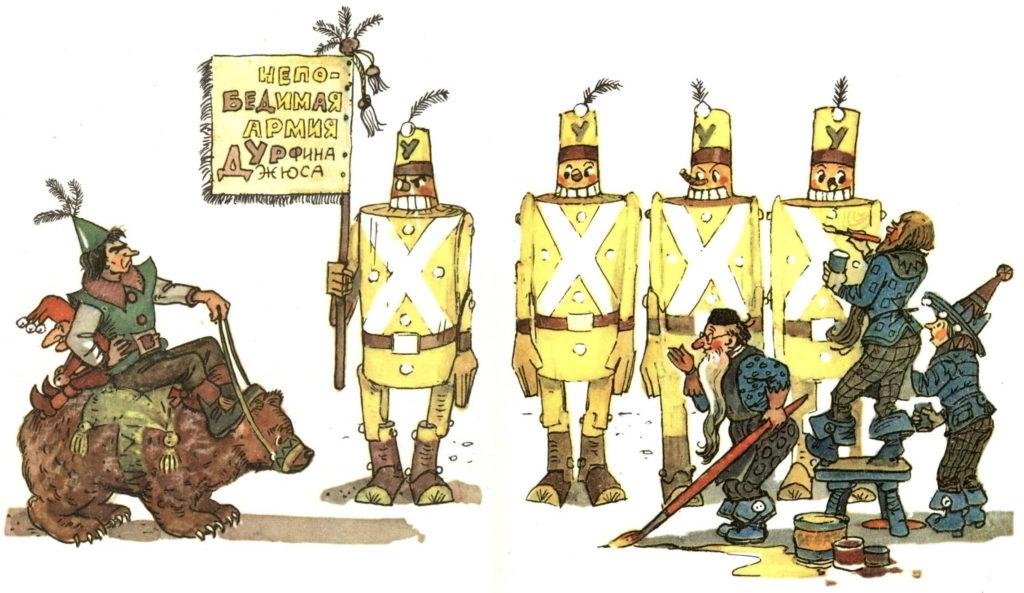 Сказка Урфин Джюс и его деревянные солдаты читать онлайн