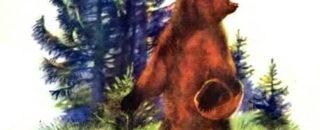 Сказка Медведь читать онлайн