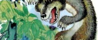Сказка Почему волки колокольчика боятся читать онлайн