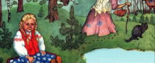 Сказка Баба Яга и ягоды читать и слушать онлайн или скачать