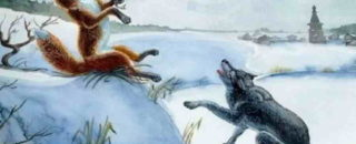 Сказка Волк и Лиса читаем онлайн или слушаем перед сном