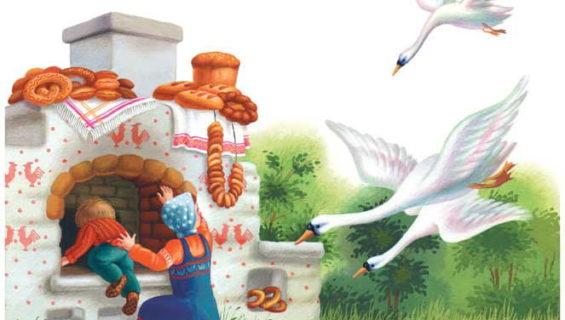 Детская поучительная сказка Гуси-лебеди