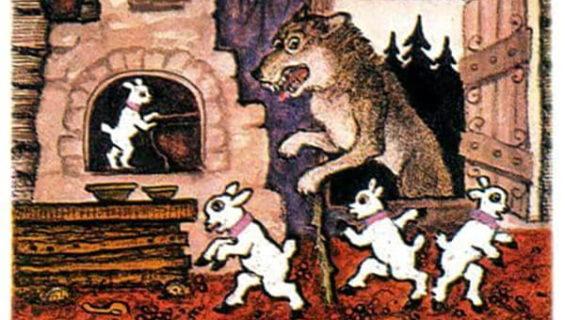 Сказка Волк и семеро козлят читать или слушать онлайн народную сказку