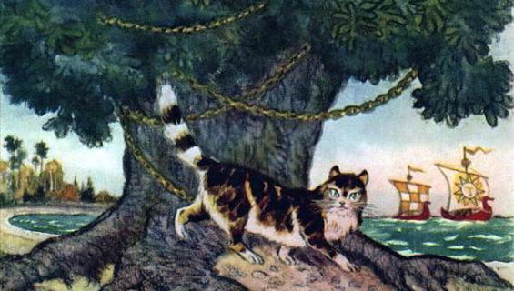 Сказка У Лукоморья дуб зеленый читать и слушать онлайн или скачать