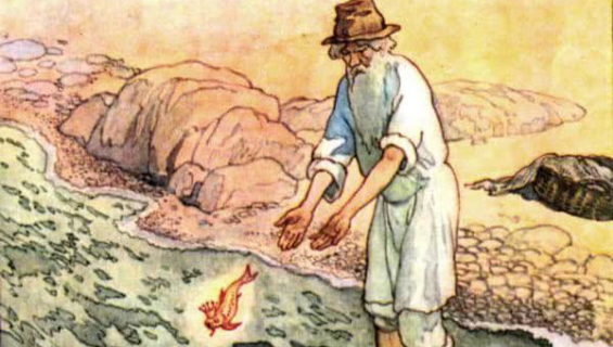 Сказка о рыбаке и рыбке читать онлайн
