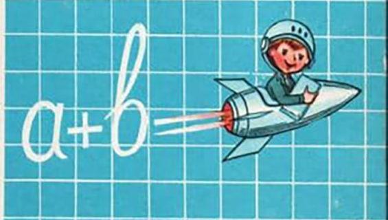 Загадки про математику