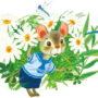 Слушать аудиосказку Об умном мышонке