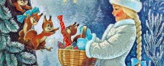 Сказка Приключения в новогоднюю ночь читать и слушать онлайн или скачать