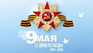 Песня к 9 мая Светлый День Победы