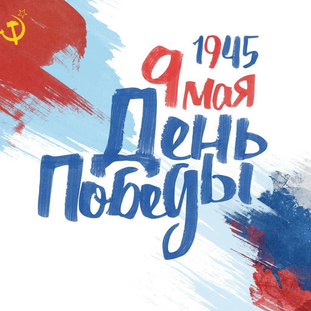 Песня о победе на все времена День Победы