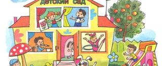 Песня До свидания детский сад для малышей