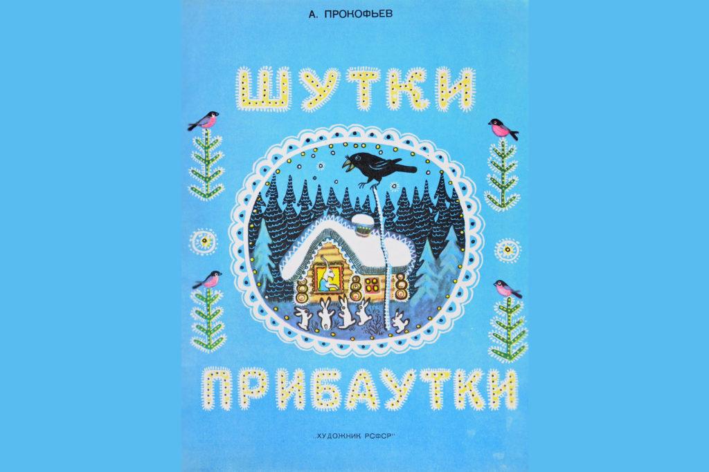 Шутки-прибаутки А. А. Прокофьева для детей и самых маленьких