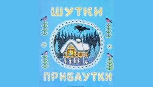 Шутки прибаутки Прокофьева: подборка народных шуток прибауток для детей и взрослых