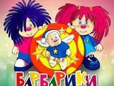 Песни Барбариков для детей: слушать онлайн