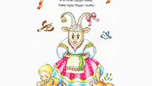 «Идет коза рогатая» и другие популярные потешки для детей